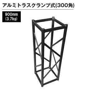 アルミトラス 展示 イベント 屋内 屋外 フェス アルミトラス300角クランプ式 900mm ブラック