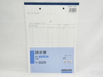 NC復寫簿無碳復寫紙賬單B5立式20行40組u-302N
