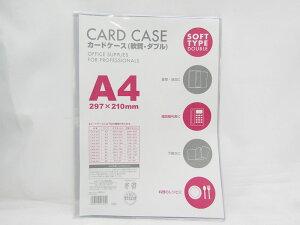 【ベロス】カードケース軟質ダブル A4 1P CWA-401 透明 | 文具 文房具 オフィス用品 事務用品 日用品 ステーショナリー 業務用 記念品 贈り物 ギフト お祝い 就職 入学 入園 卒業 卒園 会社 仕事