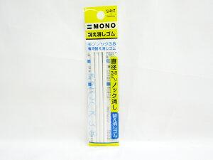 モノノック3.8用 替え消しゴム ER-AE 50セット