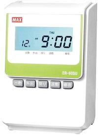 【マックス】 電子タイムレコーダー ER-60SU ホワイト