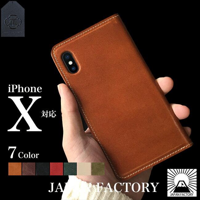 日本製 即納 名入れ可 姫路産馬革 iPhoneXs X XR XS Max iPhoneXsケース iPhoneXRケース 手帳型 本革 XSMaxケース XRケース iPhoneケース メンズ レディース カードホルダー 母の日