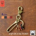 【革真鍮キーホルダー】真鍮本革フックキーホルダーレバーナスカン付き/革レザー