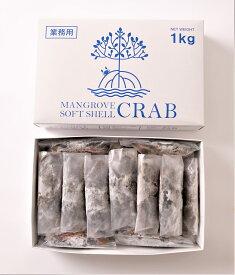 【まるごと食べれる高級カニ】 ソフトシェルクラブ 1kg 約59g×約17匹 個包装 (生冷凍) 送料無料 安い 無添加 原料 蟹 WR 下処理なし