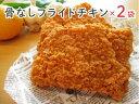 冷凍 骨なしフライドチキン10枚(800g)×2袋のおまとめ買いセット!【鶏人】ジャパンフードサービス 業務用、鶏、も…
