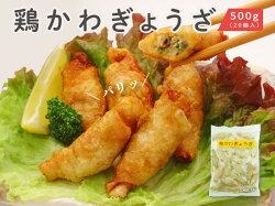 鶏皮餃子500g(20個)