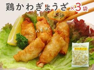 【1個あたり38円】ジャパンフードサービス【鶏人】冷凍鶏かわぎょうざ500g(20個)×3袋(業務用、鶏皮餃子、鳥皮、餃子、ぎょうざ、おつまみ、おやつ、家呑み、ホームパーティ、イベント