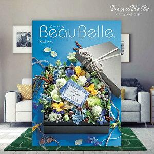 カタログギフト ボーベル(beaubelle) キウイ 5800円コース 内祝い ギフト 入学祝い お返し 結婚内祝い 引き出物 出産内祝い 挨拶 快気祝い 香典返し 祝い お礼 プレゼント