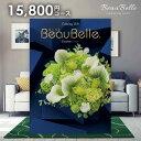 カタログギフト 内祝い 送料無料 ボーベル beaubelle エシャロット 15800円コース お歳暮 ギフト おしゃれ 出産内祝い…
