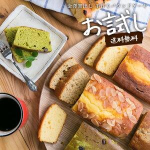 【お試し スイーツ 送料無料】クリエグリエ 金澤窯出し 手作りパウンドケーキ×1個 選べる8種類(お菓子 洋菓子 焼き菓子) 食品 食べ物 お取り寄せ