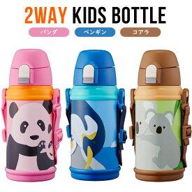 【送料無料】ドウシシャ 2WAY こども水筒 600ml DBKS600 (6) 子供用 キッズボトル 水筒 ステンレス おしゃれ かわいい 動物 キッズ用 マグボトル ペンギン コアラ パンダ プレゼント コップ付き 直飲み