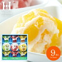 【エントリーで最大P19倍相当】アイス ギフト 送料無料 お菓子 スイーツ 凍らせて食べるアイスデザート 9号 洋菓子 詰…