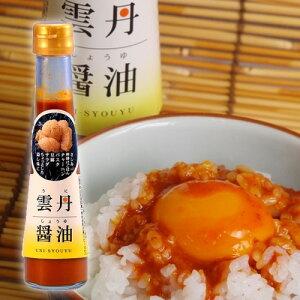 大磯 雲丹醤油 120ml ウニ しょうゆ 食品 食べ物 調味料【のし・包装不可】 お取り寄せ