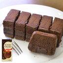 【ラッピング不可】【お試し スイーツ 送料無料】北海道産牛乳 クーベルショコラ 1個 チョコレート ガトーショコラ お…