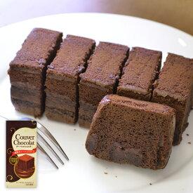 【ラッピング不可】【お試し スイーツ 送料無料】北海道産牛乳 クーベルショコラ 1個 バレンタイン 2021 チョコ チョコレート ガトーショコラ お菓子 食品 食べ物 お取り寄せ