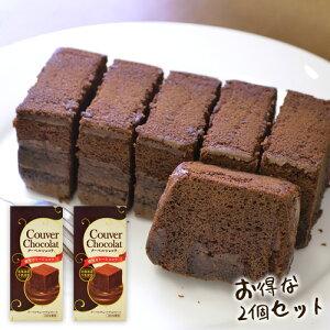 【ラッピング不可】【お試し スイーツ 送料無料】北海道産牛乳 クーベルショコラ 2個セット チョコレート お菓子 ガトーショコラ 食品 食べ物 お取り寄せ