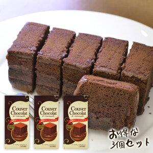 【ラッピング不可】【お試し スイーツ 送料無料】北海道産牛乳 クーベルショコラ 3個セット チョコレート ガトーショコラ 食品 食べ物 バレンタインデー 義理チョコ