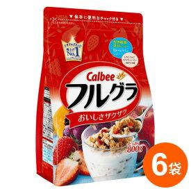 送料無料 フルグラ 800g 6袋セット(1ケース) カルビー 食品 食べ物