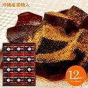 お中元 和菓子 スイーツ ギフト 送料無料 お菓子 黒わらび餅 12号 詰め合わせ セット わらび餅 黒糖 きな粉 わらびも…