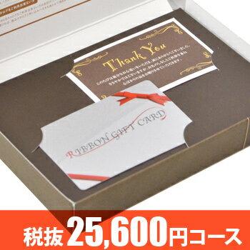 カタログギフト 送料無料 カタログギフト カードタイプ ブルームーン 25600円コース[RGC11-EF] (内祝い 内祝 結婚内祝い 引き出物 引出物 出産内祝い 快気 新築 お返し 引越し 挨拶 香典返し)