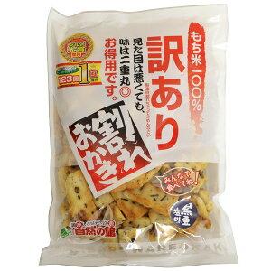 訳あり割れ黒豆かき餅 240g 【のし・包装不可】【商品お届けまで最大約2週間】