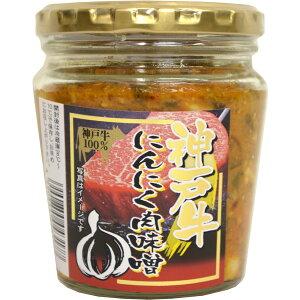 神戸牛にんにく肉味噌 瓶 200g 【のし・包装不可】【商品お届けまで最大約2週間】