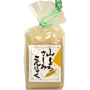 全国のお土産・手土産大集合 山とろさしみこんにゃく(250g×2)【のし・包装不可】 食品 食べ物