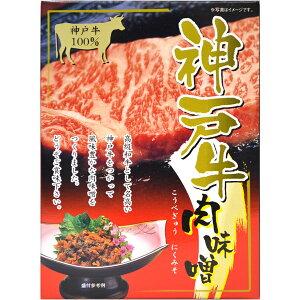 【商品お届けまで最大約2週間】全国のお土産・手土産大集合 神戸牛肉味噌(箱)(200g) 食品 食べ物 お取り寄せ【のし・包装不可】