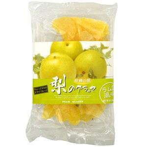 【エントリーでP20倍以上】全国のお土産・手土産大集合 梨のグラッセ(180g)【のし・包装不可】 食品 食べ物