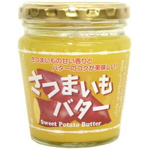 【エントリーでP5倍以上】全国のお土産・手土産大集合 さつまいもバター(230g)【のし・包装不可】 食品 食べ物