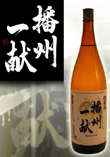 山陽盃酒造 播州一献 純米酒 1.8L