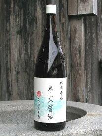 たつ乃屋本店 米しろ醤油 一升瓶(1800ml)【のし・包装不可】 食品 食べ物 お取り寄せ