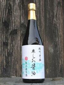 たつ乃屋本店 米しろ醤油 瓶(720ml)【のし・包装不可】 食品 食べ物 お取り寄せ