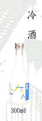 老松酒造 冷酒 300(300ml)【のし・包装不可】