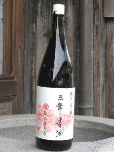 たつ乃屋本店 三年醤油 一升瓶(1800ml)【のし・包装不可】 食品 食べ物 お取り寄せ