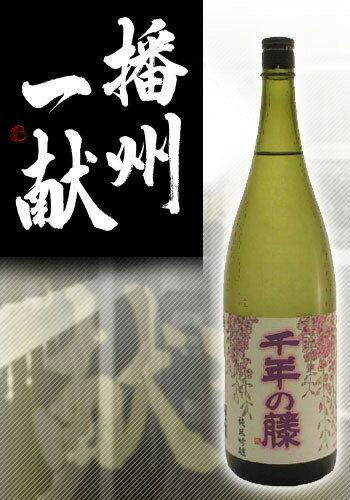 山陽盃酒造 播州一献 純米吟醸 千年の藤 1.8L