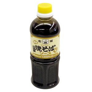 名城ソース 焼そばソース 500ml(メイジョーソース)【のし・包装不可】 食品 食べ物 お取り寄せ