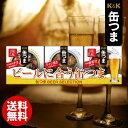【送料無料】缶つま ギフト おつまみセット 缶詰 詰め合わせ ビールセレクション (10) つまみ 酒の肴 内祝い 入学 卒…