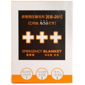 送料無料 非常用圧縮毛布 EB-201 非常時 災害 防災 震災 水害 台風 対策グッズ