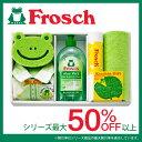 フロッシュ Frosch キッチン洗剤ギフト セット アロエベラ FRS-20/FRS-020【楽ギフ_