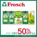 フロッシュ Frosch キッチン洗剤ギフト セット アロエベラ FRS-40/FRS-040【楽ギフ_