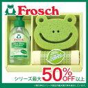 フロッシュ 食器用洗剤 ギフト セット [FRS-A15]フロッシュ 【楽ギフ_