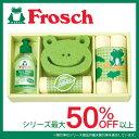 フロッシュ 食器用洗剤 ギフト セット [FRS-A20]【楽ギフ_