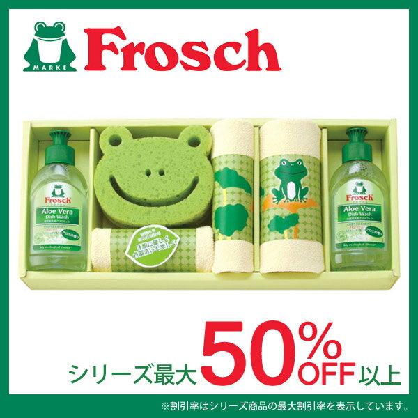 フロッシュ 食器用洗剤 ギフト セット [FRS-A25]【楽ギフ_