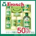 フロッシュ 食器用洗剤 ギフト セット [FRS-A40]【楽ギフ_
