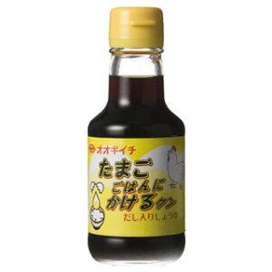 オオギイチ 末廣醤油 たまごごはんにかけるクン 150ml【のし・包装不可】 食品 食べ物 お取り寄せ