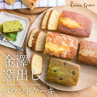 クリエグリエ金澤窯出し手作りパウンドケーキ選べる8種類【のし・包装不可】