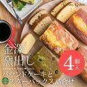 クリエグリエ 金澤窯出し 手作りパウンドケーキ・スターバックスコーヒー 選べるギフトセット 4個入り(化粧箱入り)【…