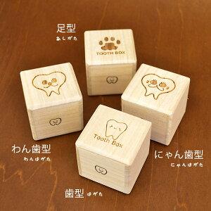 イロハ 犬・猫・ペット乳歯ケース(桐製乳歯入れ/トゥースケース)【のし・包装不可】