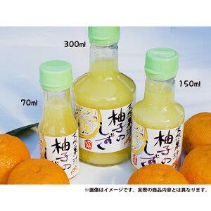 姫路 安富ゆず工房 やすとみの柚子のしずく 150ml 1本 天然ゆず果汁100%【のし・包装不可】 食品 食べ物 お取り寄せ